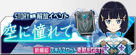 新ストーリー解放イベント「空に憧れて」開催予告!同時にスキルスロット&新マルチバトルも追加されます!