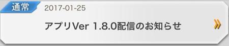 """新バージョン1.8.0の配信開始!キャラを更に強化できる""""スキルスロット""""が追加されました!"""