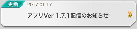 新バージョン1.7.1の配信開始!高速スイッチなどの不具合が解消されました!