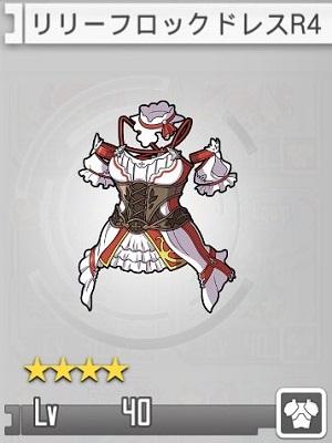 イベント報酬でGET!無属性の☆2防具「リリーフロックドレス」の武具情報まとめ!