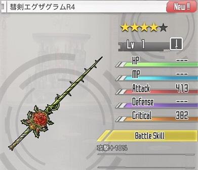 HRアスナのモチーフ武器!強力な無属性の☆4細剣「彗剣エグザグラム」の武器情報まとめ!