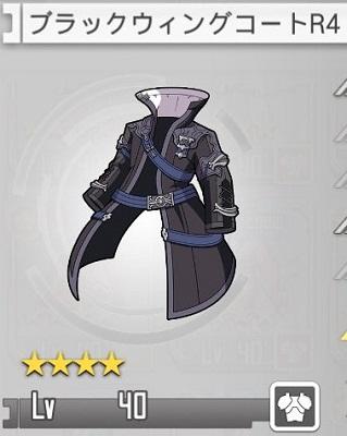 イベント報酬でGET!無属性の☆2防具「ブラックウィングコート」の武具情報まとめ!