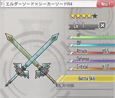 HRキリトのモチーフ武器!強力な無属性の☆4双剣「エルダーソード×シーカーソード」の武器情報まとめ!