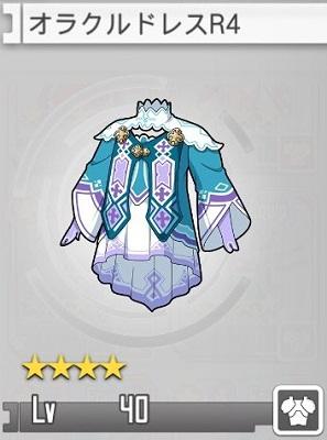 イベント報酬でGET!無属性の☆2防具「オラクルドレス」の武具情報まとめ!