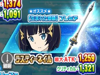 プレミアのモチーフ武器!強力な無属性の☆4細剣「ラスティーネイル」の武器情報まとめ!