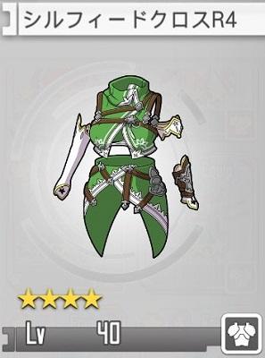 イベント報酬でGET!無属性の☆2防具「シルフィードクロス」の武具情報まとめ!