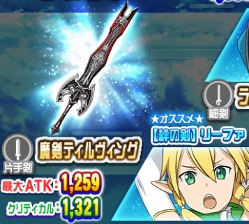 HRリーファのモチーフ武器!強力な無属性の☆4片手剣「魔剣ティルヴィング」の武器情報まとめ!