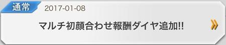 マルチ初顔合わせ報酬ダイヤ追加!「初顔合わせボーナス」で40人までメモリー・ダイヤがもらえる!!