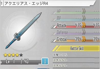 水剣士アスナのモチーフ武器!強力な水属性の☆4細剣「アクエリアス・エッジ」の武器情報まとめ!