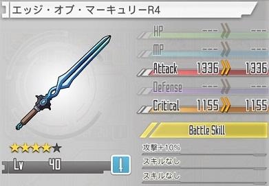 水レインのモチーフ武器!強力な水属性の☆4片手剣「エッジ・オブ・マーキュリー」の武器情報まとめ!