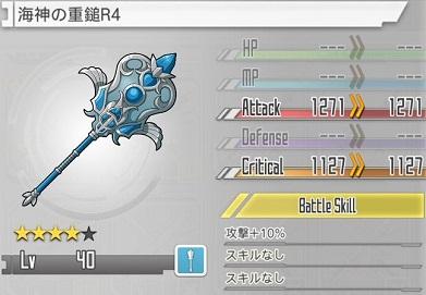 水ユウキのモチーフ武器!強力な水属性の☆4片手棍「海神の重鎚」の武器情報まとめ!