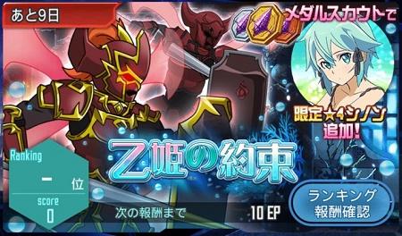 """ランキングイベント「乙姫の約束」のステージ&ボス情報""""をまとめてみました!"""