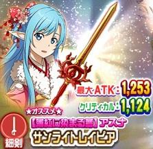 正月アスナのモチーフ武器!強力な火属性の☆4細剣「サンライトレイピア」の武器情報まとめ!