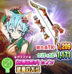 正月シノンのモチーフ武器!強力な風属性の☆4弓「破魔の大弓」の武器情報まとめ!