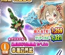 正月シリカのモチーフ武器!強力な土属性の☆4短剣「幸福の門松」の武器情報まとめ!