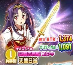 正月ユウキのモチーフ武器!強力な光属性の☆4片手剣「天穂日命」の武器情報まとめ!
