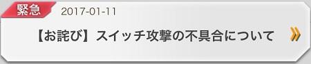 一部キャラクターのスイッチ攻撃の不具合を修正!1/13(金)にメモリー・ダイヤ5個が配布予定