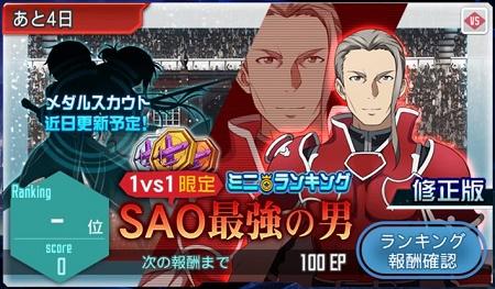 """ミニランキングイベント「SAO最強の男(修正版)」開催中!ステージ&ボス情報""""をまとめてみました!"""