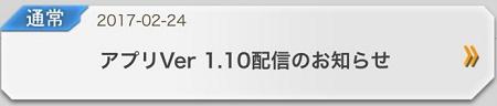 2/24(金)~新バージョン1.10.0が配信開始!アップデートにより追加された内容まとめ!