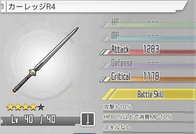 OSアスナのモチーフ武器!強力な無属性の☆4細剣「カーレッジ」の武器情報まとめ!