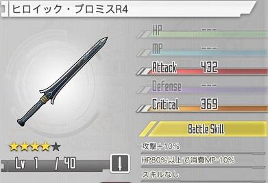 OSキリトのモチーフ武器!強力な無属性の☆4片手剣「ヒロイック・プロミス」の武器情報まとめ!