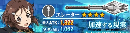OSリズベットのモチーフ武器!強力な無属性の☆4片手棍「エレーター」の武器情報まとめ!