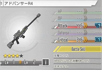 OSシノンのモチーフ武器!強力な無属性の☆4銃「アドバンサー」の武器情報まとめ!
