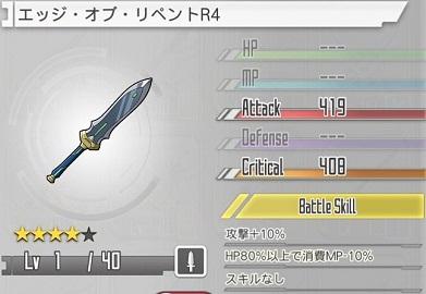 OSシリカのモチーフ武器!強力な無属性の☆4短剣「エッジ・オブ・リペント」の武器情報まとめ!
