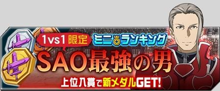 ミニランキングイベント「SAO最強の男」終了!ランキング報酬は2/21(火)14:59までに付与予定