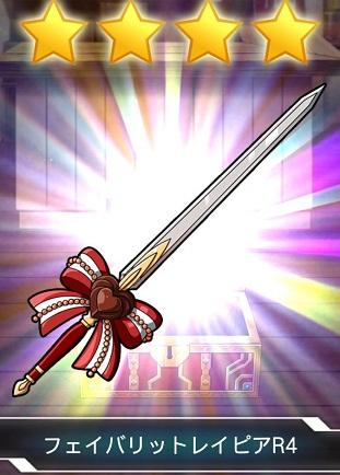 バレンタインアスナのモチーフ武器!強力な火属性の☆4細剣「フェイバリットレイピア」の武器情報まとめ!