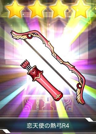 バレンタインシノンのモチーフ武器!強力な火属性の☆4弓「恋天使の熱弓」の武器情報まとめ!