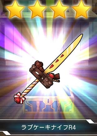 バレンタインシリカのモチーフ武器!強力な火属性の☆4短剣「ラブケーキナイフ」の武器情報まとめ!
