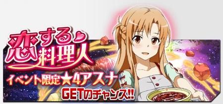 キャラクターイベント「恋する料理人」にて獲得できる豪華報酬と必要なポイントをまとめてみました!