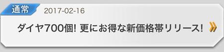 ダイヤショップに新たに「メモリー・ダイヤ700個購入」が追加!!