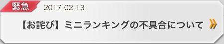 ミニランキングイベント「SAO最強の男」ヒースクリフに与えるダメージ倍率に不具合発生!近日中に修正が来るとのこと