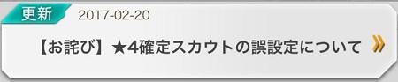 【お詫び】☆4確定スカウトの不具合と補填内容まとめ