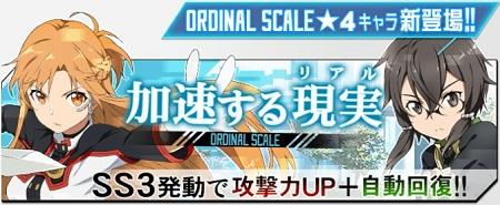 新スカウト「加速する現実」開催中!SS3で攻撃UP&自動回復など超強力OSキャラを狙おう!!