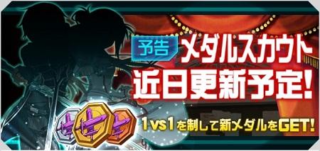 """新メダルスカウト開催予告!""""1VS1""""を制して新メダルをGETしよう!"""