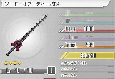 武具生成イベントで入手できるOSユナの適性武器!無属性の片手剣「ソード・オブ・ディーバ」の武器情報!