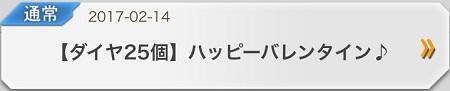 バレンタインログインボーナス!2/14本日中にログインでメモリー・ダイヤ25個をもらおう!!