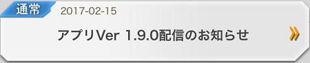2/15(水)~新バージョン1.9が配信開始!アップデートにより追加された内容まとめ!