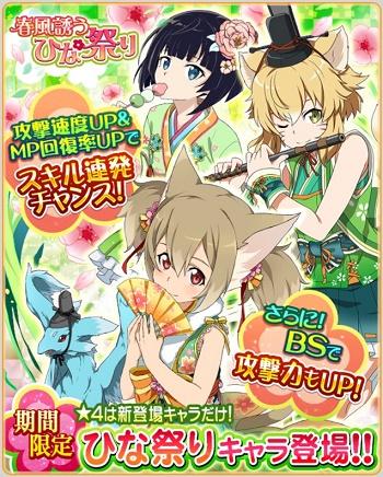 新スカウト「春風誘うひな祭り」開催中!獲得できるキャラクター詳細まとめ!