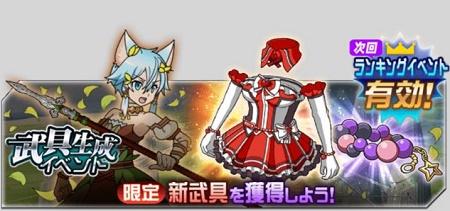 武具生成イベント「シノン・リターンマッチ」開催予告!次回ランクイベに備えて限定武具をGETしよう!