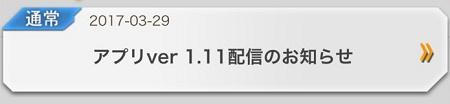 3/29(水)~新バージョン1.11が配信開始!アップデートにより追加された内容まとめ!