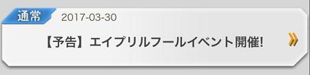 エイプリルフールイベント&スカウト予告!3/31(金)15:00より開催します!