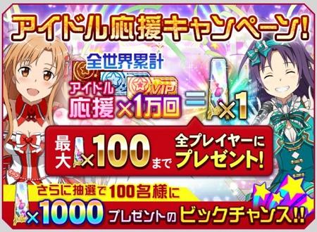 アイドル応援キャンペーン開催中!メモリーダイヤ1000個のプレゼントのビッグチャンス