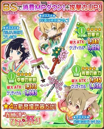 【花桃の雛】シリカのモチーフ武器!風属性☆4「宵雛の桃刀」の武器情報まとめ!
