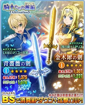 【整合騎士】アリスのモチーフ武器!土属性☆4「金木犀の剣」の武器情報まとめ!