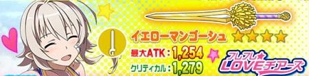 チアストレアのモチーフ武器!強力な聖属性の☆4細剣「イエローマンゴーシュ」の武器情報!