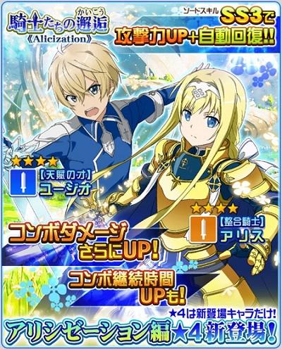 新スカウト「騎士たちの邂逅」開催中!獲得できるキャラクター詳細まとめ!